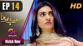 Pakistani Drama | Mere Bewafa - Episode 14 | Aplus Dramas | Agha Ali, Sarah Khan, Zhalay