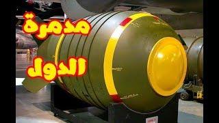 القنبلة الهيدروجينية  مدمرة الدول  أقوي سلاح على وجه الأرض !