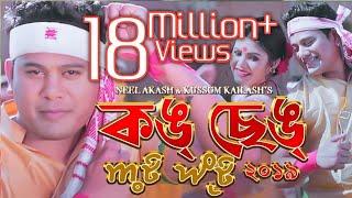 KONG SENG , Kussum Kailash & Neel Akash , Assamese Video Song 2019