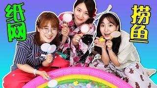 和日本朋友挑戰紙網撈金魚!一起來玩夏日趣味遊戲吧!小伶玩具   Xiaoling Toys