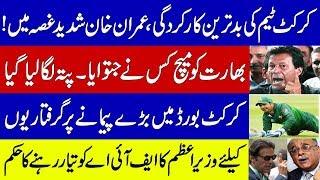 Imran Khan's Decision about Pakistan Cricket Board | Pakistan Cricket | PSL