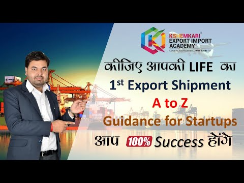 Export Import Business Training Center - Export-Import Business करना सीखिए मात्र 5 दिनों में
