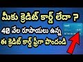 Free Credit Card With  40000 Rs For Free || Used For EMI Payments | credit card telugu | telugu tech