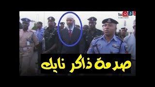 ضابط يلقي القبض على ذاكر نايك لكن الشيخ فاجأه بكلام جعله يعشق الإسلام
