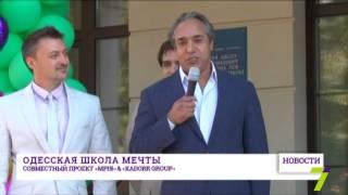 В Одессе открылся новый учебно-воспитательный комплекс - совместный проект «Мрія» и «KADORR Group»