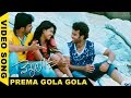 Prema Gola Video Song Vennela One And Half Movie Songs mp3
