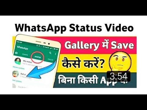 How to download whatsApp status/video on your whatsApp। whatsApp status/video को कैसे download करे।
