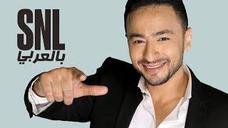 بالعربي SNL حلقة حمادة هلال الكاملة في