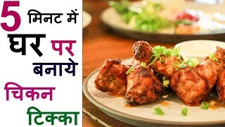 Chicken tikka recipe | Chicken tikka banane ki recipe | Chicken Tikka Recipe In Hindi | Rozana khana