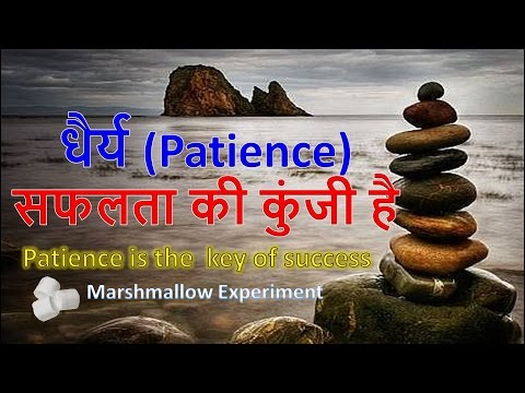धैर्य (Patience) सफलता की कुंजी है | Patience is the  key of success | Motivational video in hindi