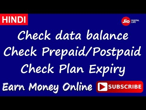 How to Check Jio Sim Prepaid or Postpaid? How to Check Jio Plan Validity?