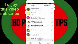 ইমুতে কি কি সুবিধা ও অসুবিধা আছে/imo app bangla tutorial