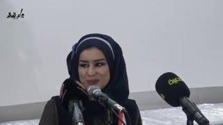 #x202b;الشاعرة مارلين الرملي - مهرجان جامعة تكريت الاول بعد التحرير#x202c;lrm;