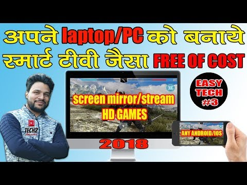 How to screen mirror/ stream laptop/ PC to TV - wireless, very easy tips  Hindi/Urdu  #3