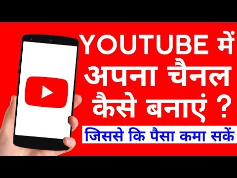 How To Make Professional YouTube Channel Without Computer 2018 Updated Video || Must Watch