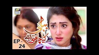 Bubbly Kya Chahti Hai Episode 24 - 7th December 2017 - ARY Digital Drama