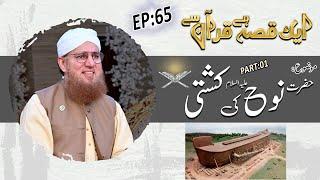 Aik Qissa Quran Se Ep#65 Hazrat Nooh Ki Kashti P 01 Haji Abdul Habib Attari