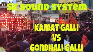 2 13 MB] Download SK sound system 🚩Competition🚩 gondhali galli vs