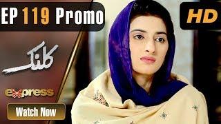 Pakistani Drama | Kalank - Episode 119 Promo | Express Entertainment Dramas | Rubina Arif, Shahzad