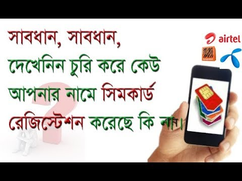 How to Check Your Sim Card Registration | Mobile Sim Card Spamming Bangladesh