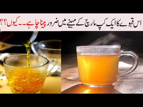 HEALTH AND BEAUTY TIPS IN URDU||QAHWA RECIPE IN URDU||
