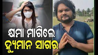 Singer Human Sagar Apologises For Odia Song On Coronavirus