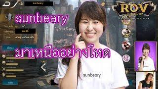 Rov : ถ้าเกม Rov มีพี่ซาน   sunbeary EP. 3
