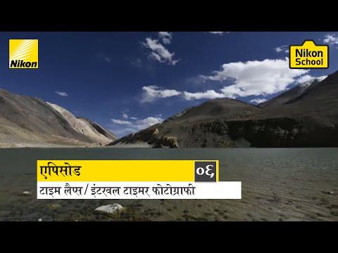 New Nikon School D-SLR Tutorials - Time Lapse/Interval Timer - Episode 6 (Hindi)