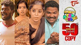 Fun Bucket | Golden Jubilee Episode - 50th Copy | Funny Videos | by Harsha | #TeluguComedyWebSeries