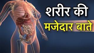 HUMAN BODY FACTS || हमारे शरीर के रोमांचक रहस्य || HUMAN BODY INFO || HUMAN BODY AMAZING FACTS
