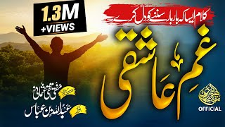 Heart Touching Motivational Kalam By Mufti Taqi Usmani Sab | Voice : Mufti Abdullah Bin Abbas
