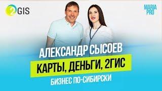 2ГИС. Как Сибирь захватила 350 городов