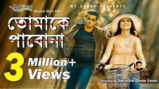 Tomake Pabo na | Prottoy Khan | Susmita | Soumitra | Bangla New Song 2018