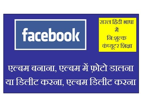 How to Create Album in Facebook - in Hindi, How to Add Picture in Album