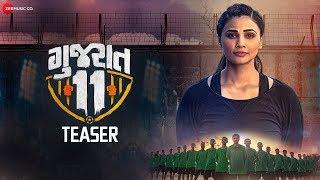 Gujarat 11 - Teaser | Daisy Shah, Pratik Gandhi, Kavin Dave & Chetan Daiya