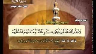 القرآن الكريم الجزء العاشر الشيخ ماهر المعيقلي Holy Quran Part 10 Sheikh Al Muaiqly