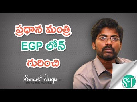 Pradhan Mantri Employment Generation Programme(PMEGP) in Telugu