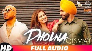 Dholna (full Audio) | Qismat | Ammy Virk | Sargun Mehta | B Praak | Jaani | Latest Punjabi Song 2018