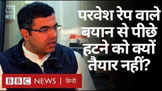 Parvesh Verma अपने Rape वाले बयान पर पीछे हटने को क्यों तैयार नहीं? (BBC Hindi)