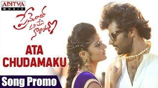 Ata Chudamaku Song Promo | Prementha Panichese Narayana Songs | Jonnalagadda Harikrishna, Akshitha
