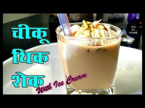 Perfact Chiku Milk Shake Or Thick Shake Recipe With Vanilla Ice Cream - Easy & Quick Recipe