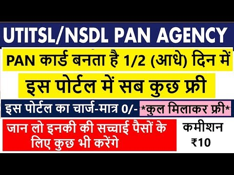1/2 (आधे) दिन में पैन कार्ड - NSDL,UTI PAN AGENCY,MOBILE& DTH RECHARGE,MONEY TRANSFER, SERVICES etc.