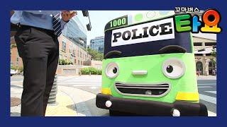 [타요가 간다 2기] 3화 경찰이 된 로기 l 꼬마 빠방이의 위기 l 꼬마버스 타요 l 타요 극장 l 타요 조심해!