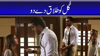 Gul Ko Talaq De Do   Saboor Aly & Omer Shahzad   Gul o Gulzar