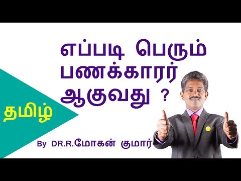 (Tamil)How To Become Rich | Motivational Video