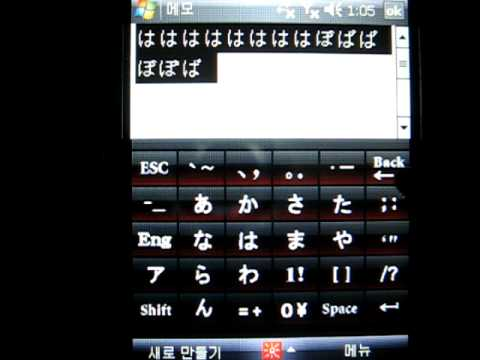 Sliding Touch screen Software Keyboard - Japanese