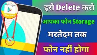 इसे Delete करो आपका फोन Storage मरतेदम तक Full नहीं होगा IN Hindi