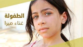 ميرا - أغنية الطفولة (فيديو كليب حصري) | 2019