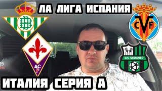 БЕТИС - ВИЛЬЯРРЕАЛ / ФИОРЕНТИНА - САССУОЛО / ПРОГНОЗ НА ФУТБОЛ