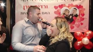 הצעת נישואין מרגשת ורדית&שמואל ממן 2017